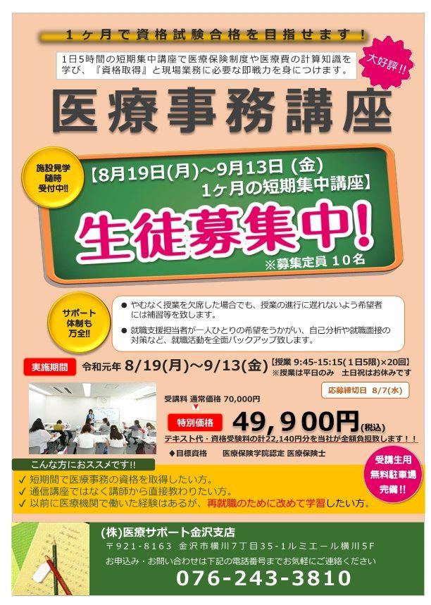 【※募集終了】「医療事務 短期集中講座」開講決定!!